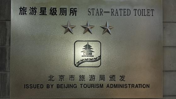 3 stars....I hate to see a 1 star bathroom.